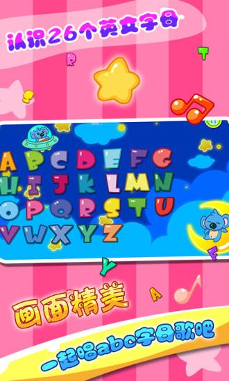 儿童宝宝游戏乐园软件截图4