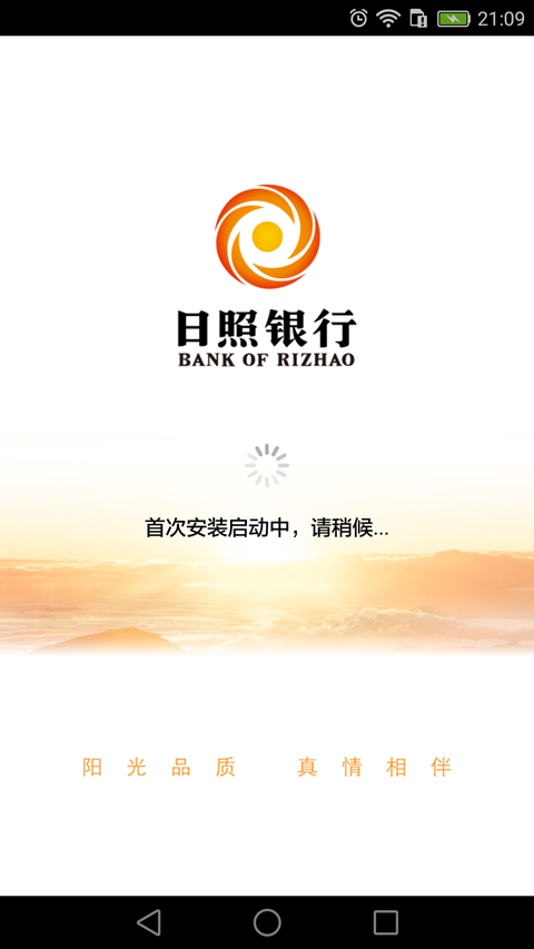 日照银行软件截图0