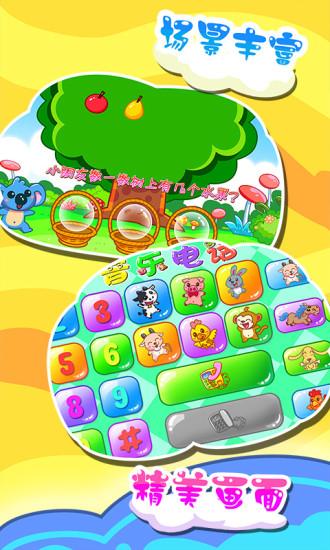 儿童宝宝数字游戏软件截图2