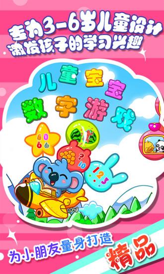 儿童宝宝数字游戏软件截图0