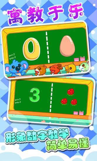 儿童宝宝数字游戏软件截图1