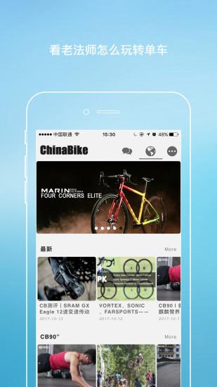 单车玩家软件截图2