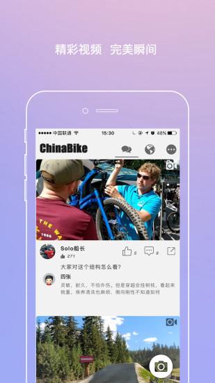 单车玩家软件截图1