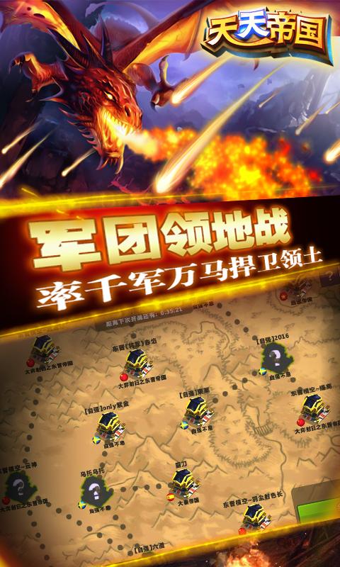 天天帝国软件截图6