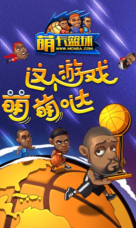 萌卡篮球软件截图1