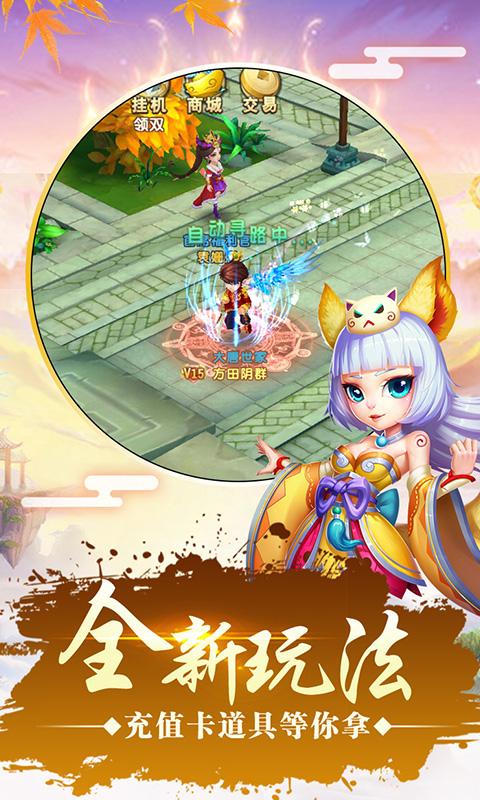 仙灵世界-梦幻2新职业
