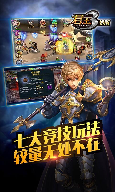 君王3:帝王之战软件截图3