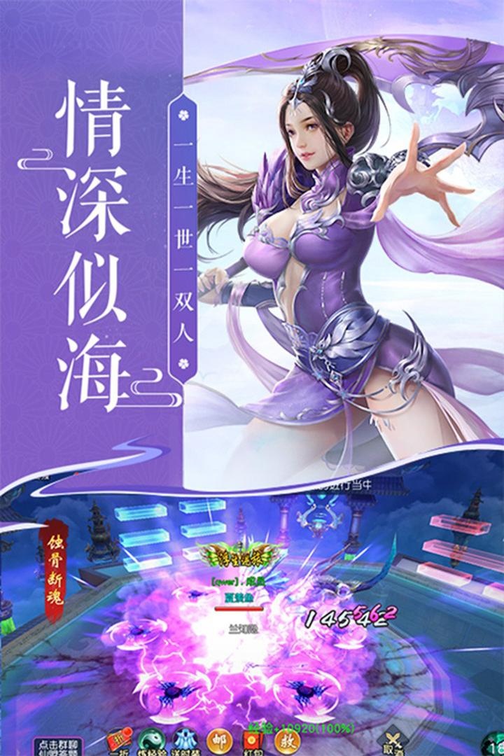 蜀山神话软件截图1