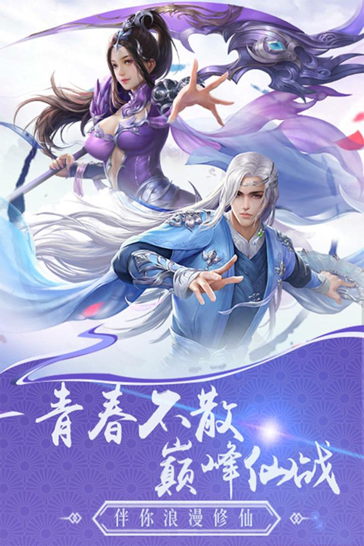 蜀山神话软件截图3