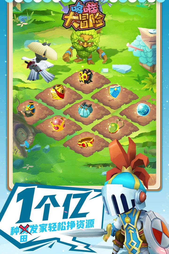 哆啦大冒险软件截图3