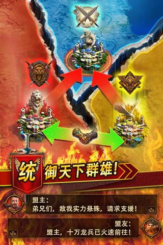 王者帝国软件截图2