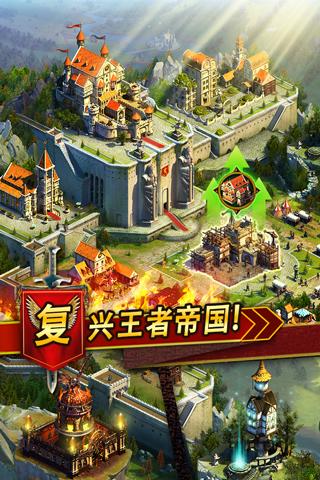 王者帝国软件截图4