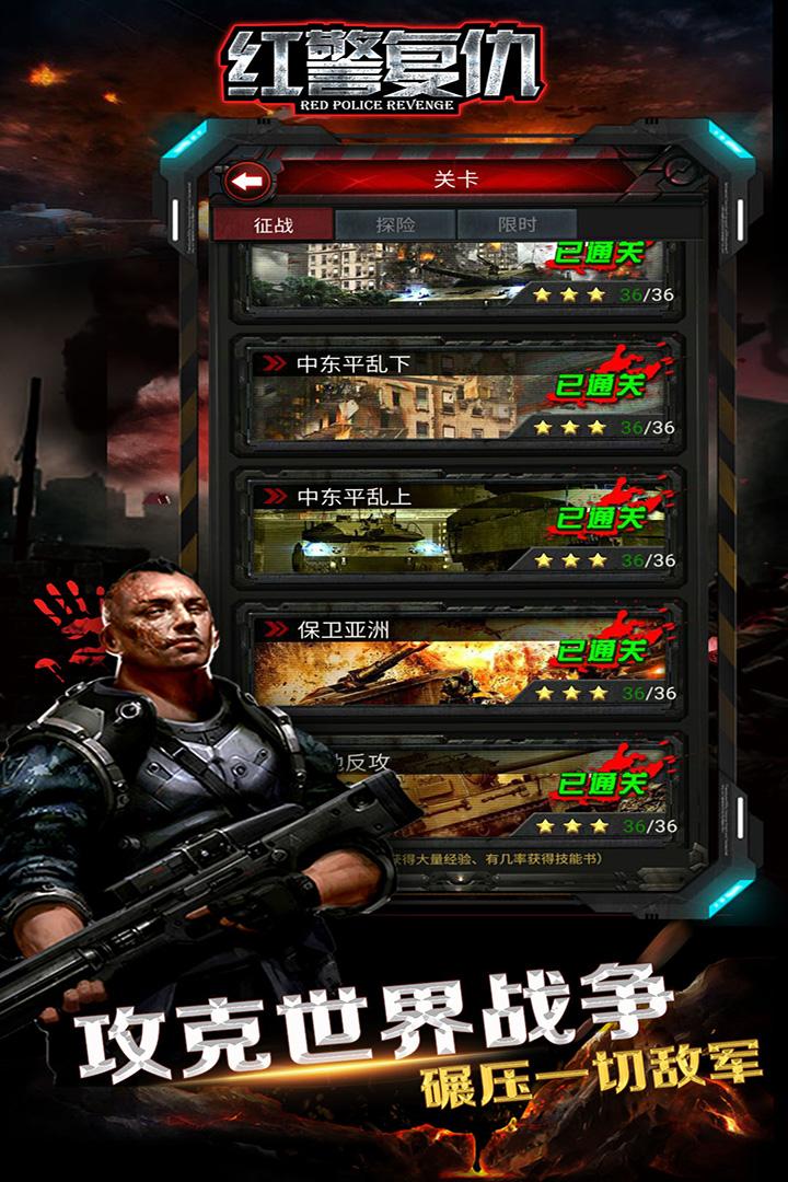 红警复仇软件截图0