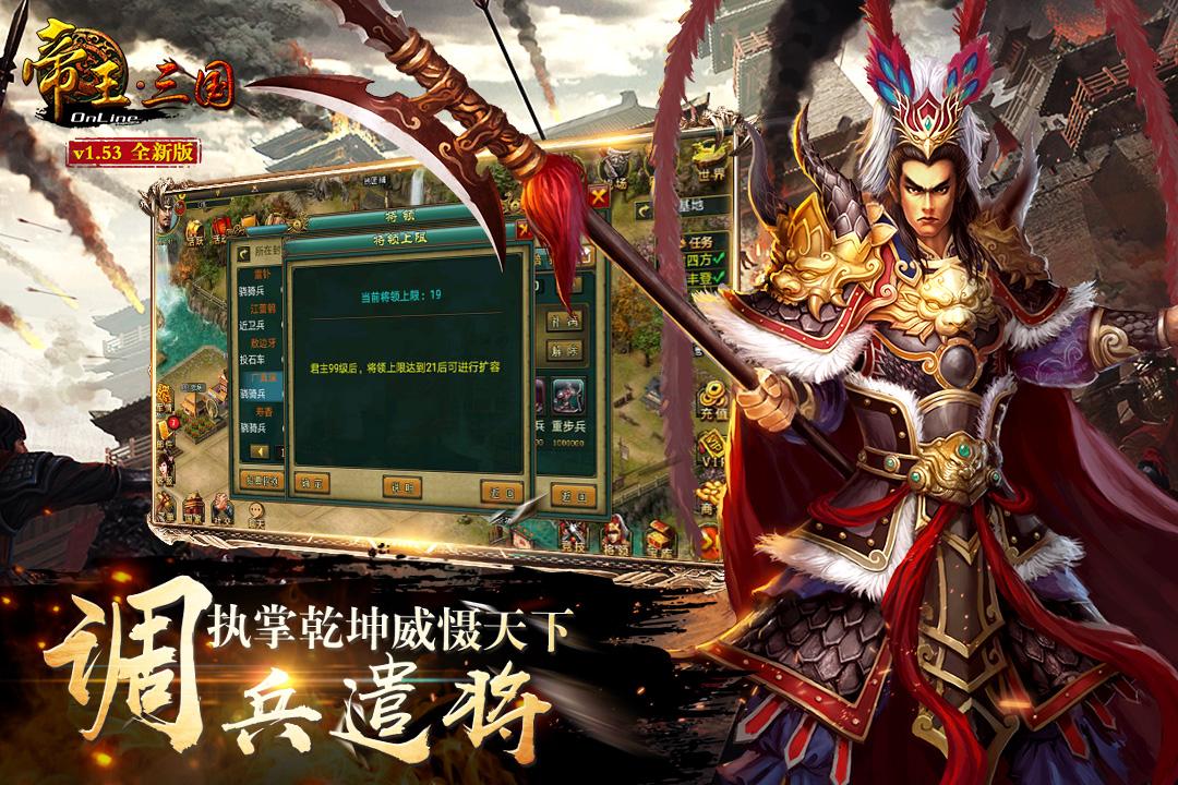 帝王·三国软件截图1