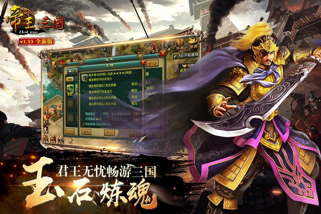 帝王·三国软件截图3