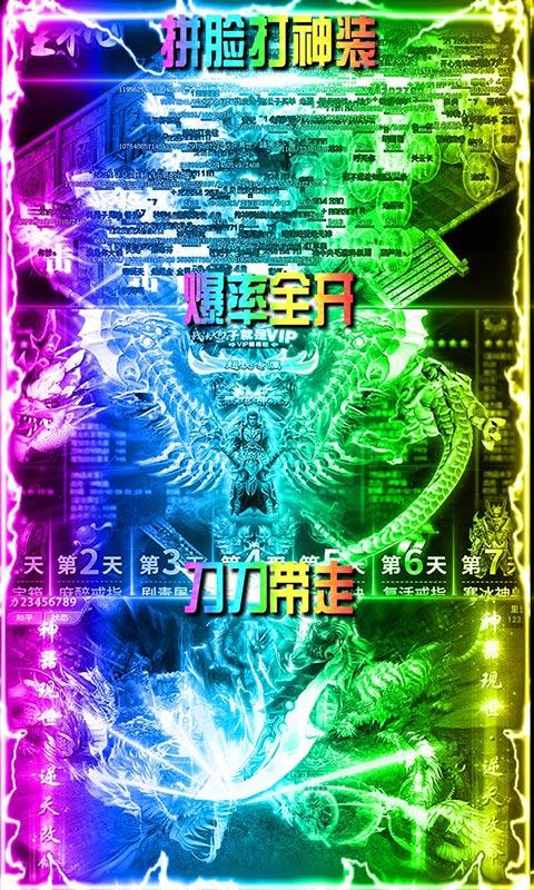 美杜莎传奇-送充打金版软件截图4