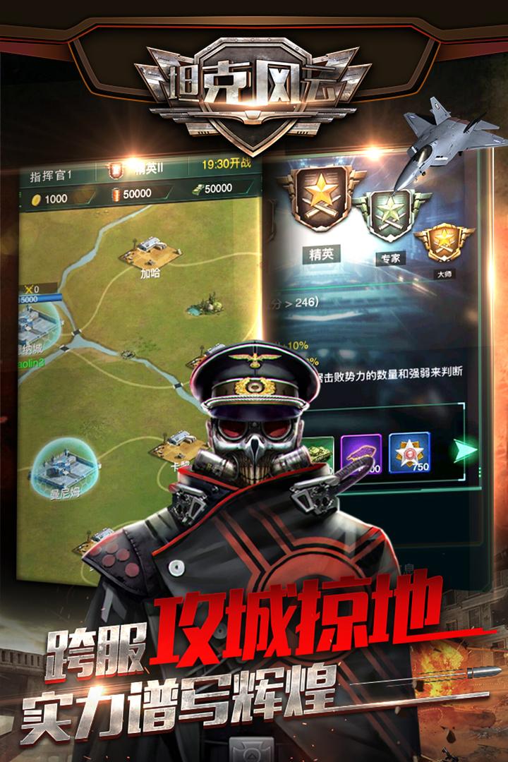 坦克风云OL软件截图1