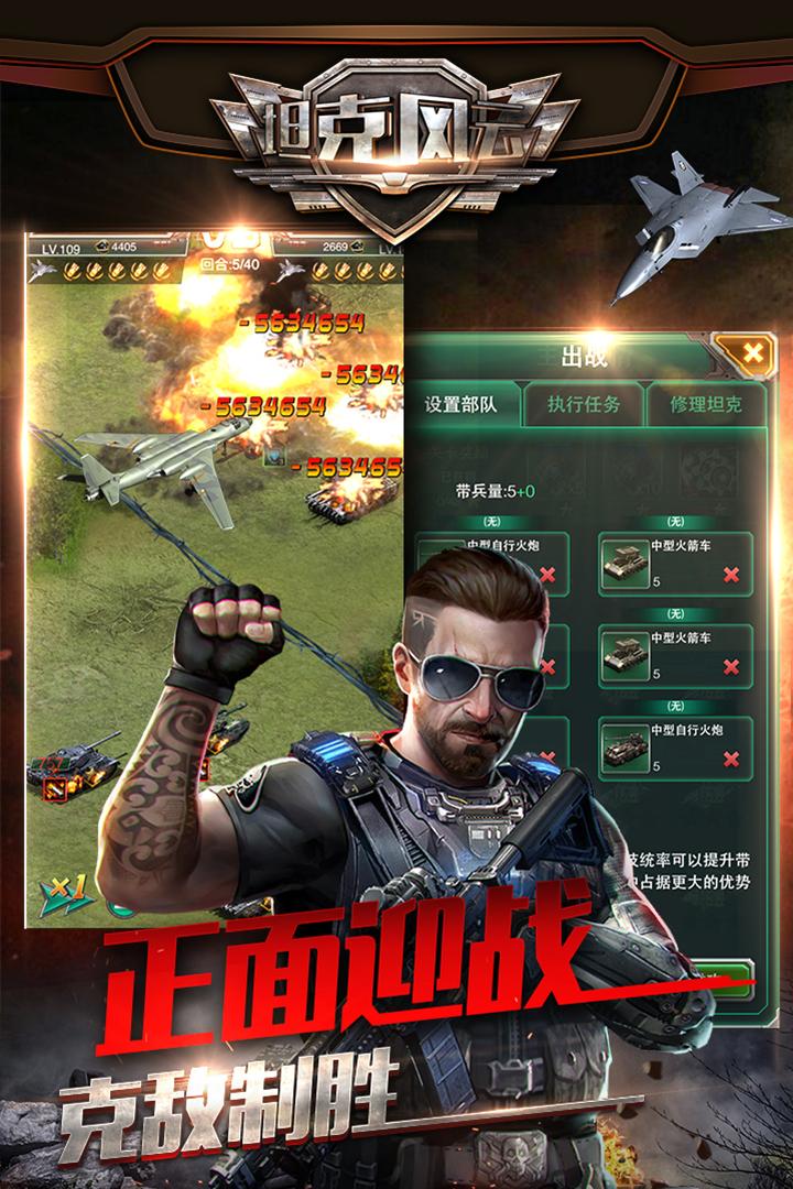 坦克风云OL软件截图2