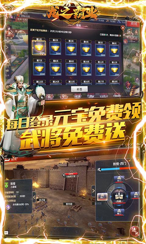 龙之霸业-送千元充值