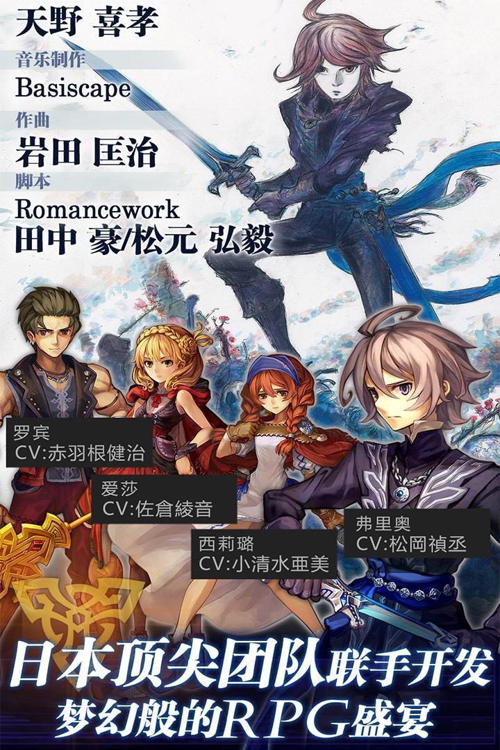 青之战纪软件截图3
