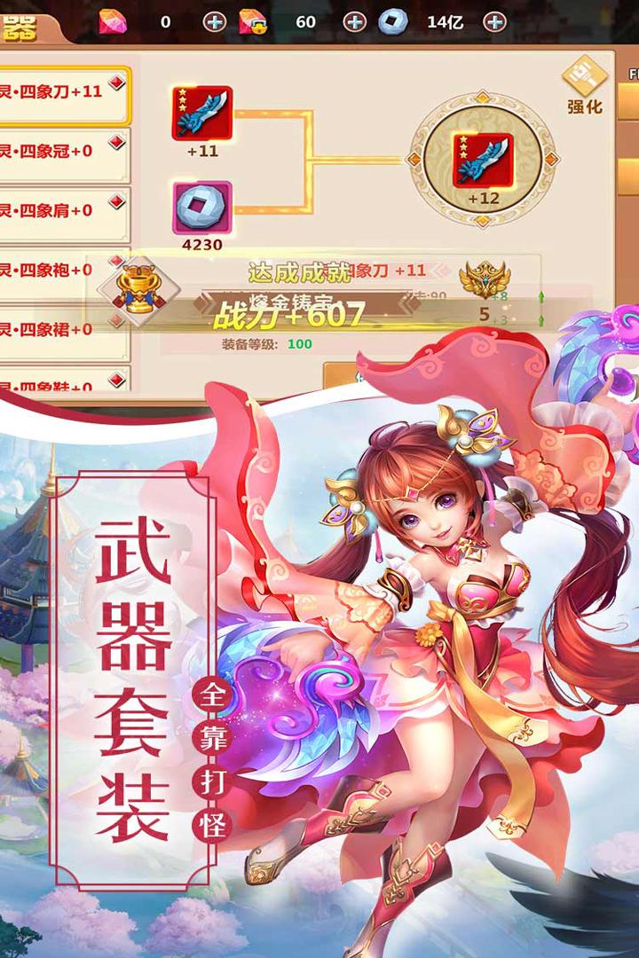 剑舞江湖软件截图1