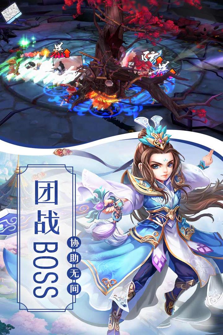 剑舞江湖软件截图2