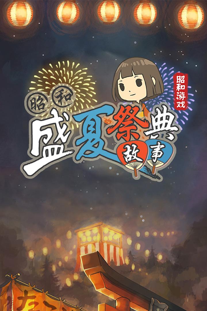昭和盛夏祭典故事软件截图0