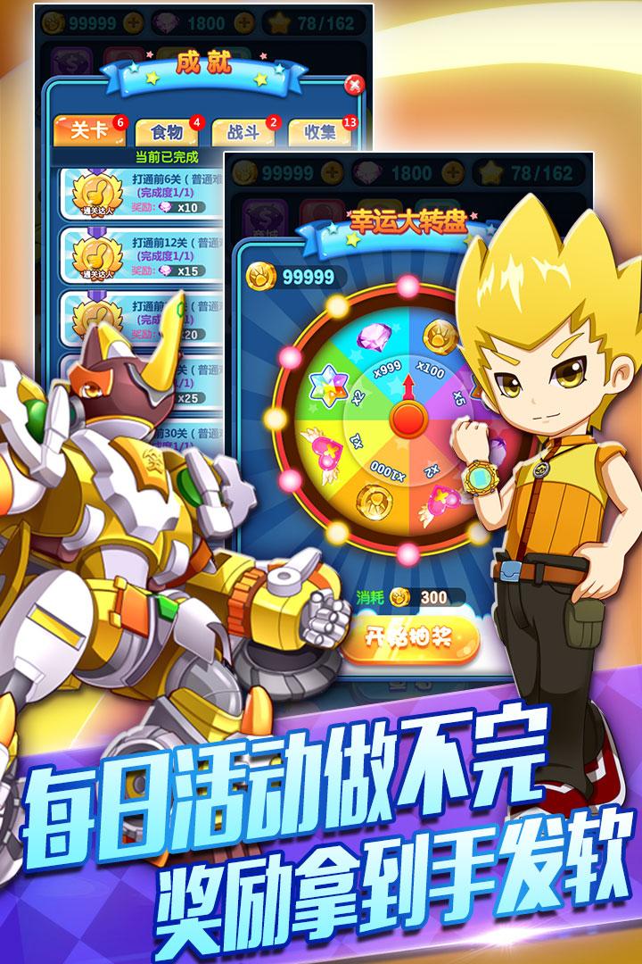 斗龙战士3-天降小怪兽新版软件截图2
