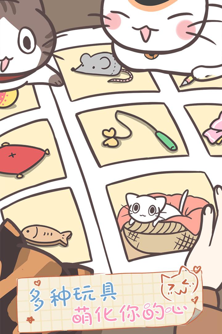 猫咪饲养日常软件截图4