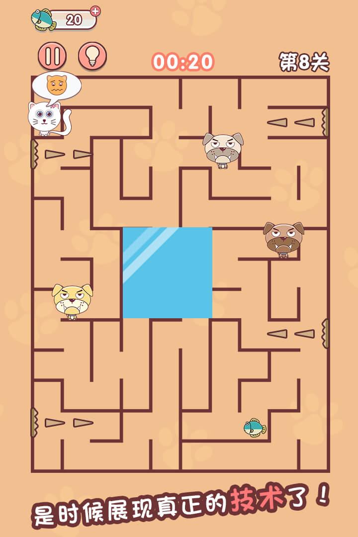 迷宫闯关达人软件截图2