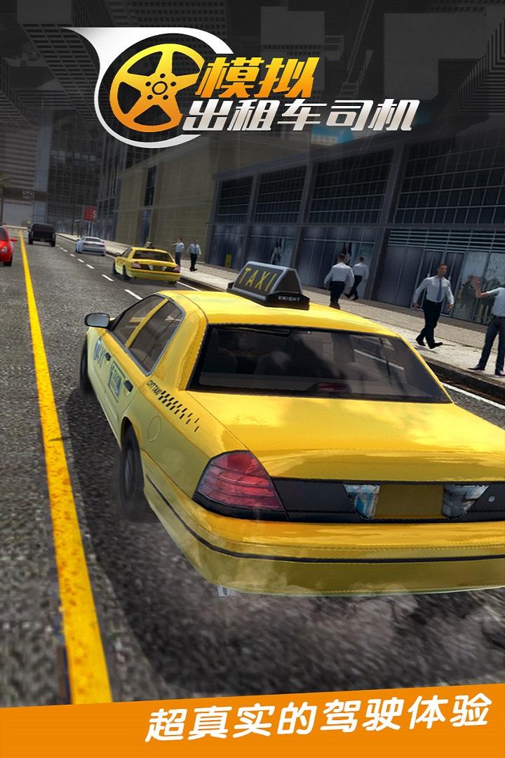 真实城市出租车软件截图0