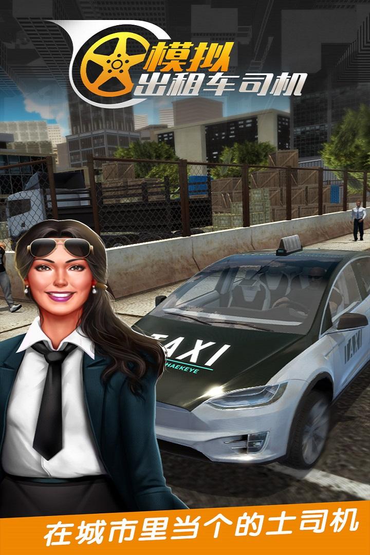 真实城市出租车软件截图2
