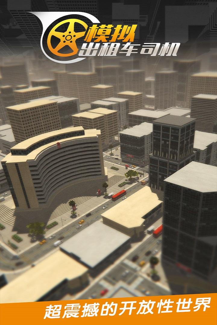 真实城市出租车软件截图4