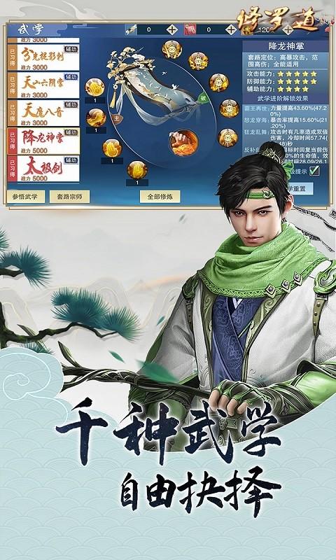 修罗道Online(剑破苍穹)