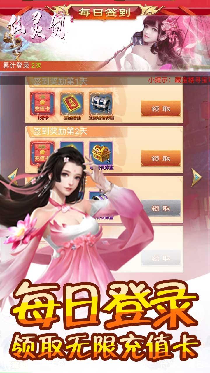 仙灵剑BT软件截图4