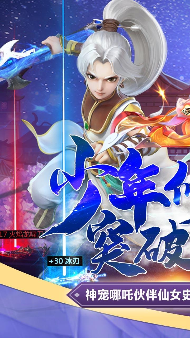 幻想封神online(光柱超爆版)软件截图0