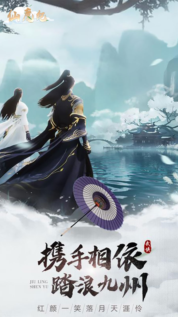 仙魔纪(醉江湖)软件截图4