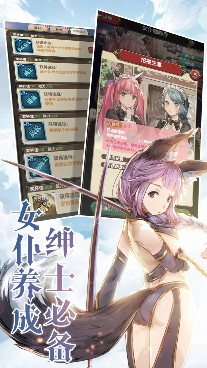 绯雨骑士团2软件截图4