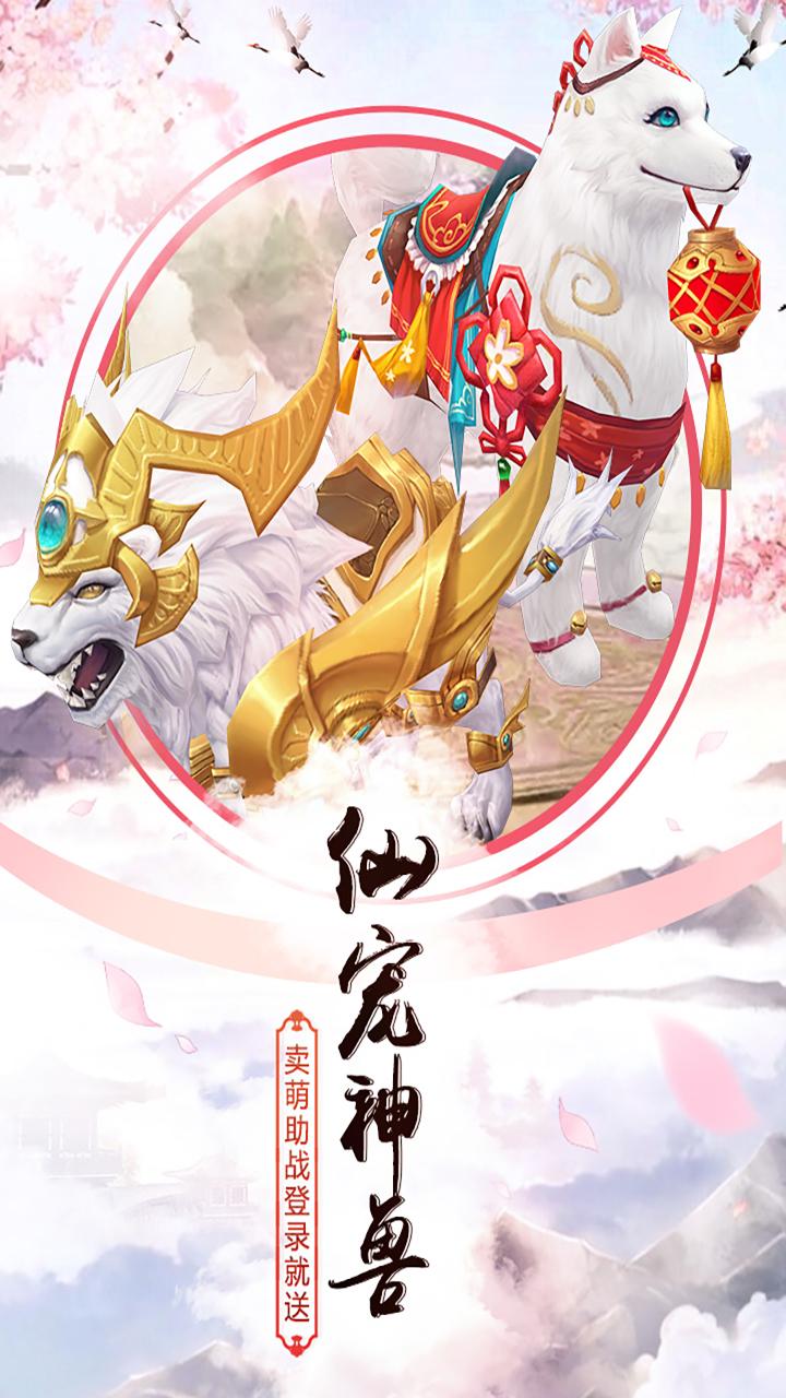 王者修仙(大混服)软件截图1