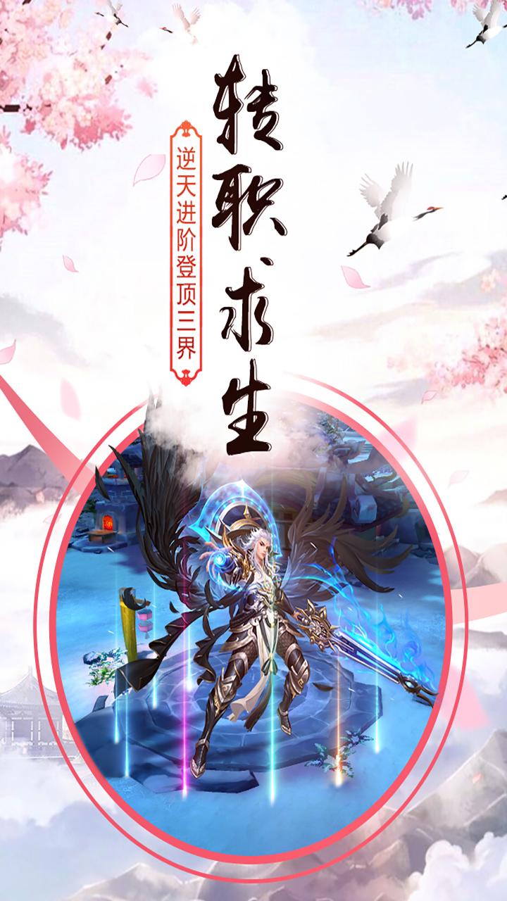 王者修仙(大混服)软件截图4