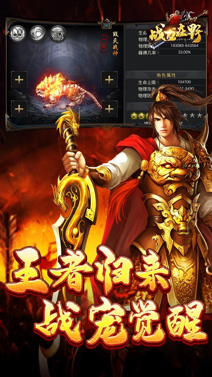 战龙在野:龙王传说软件截图1