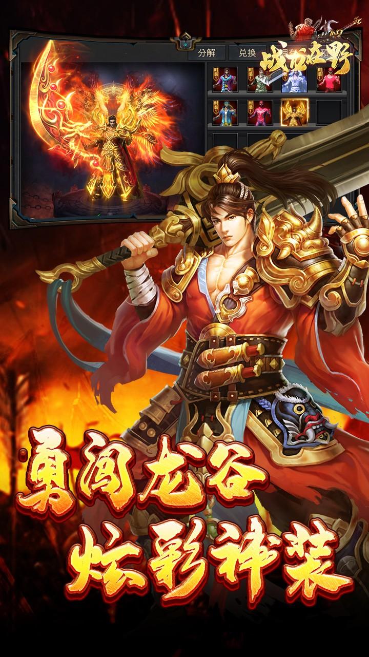 战龙在野:龙王传说软件截图2
