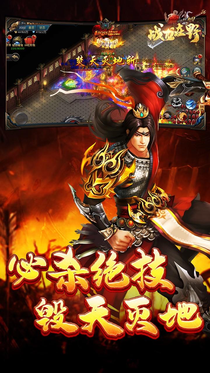 战龙在野:龙王传说软件截图4
