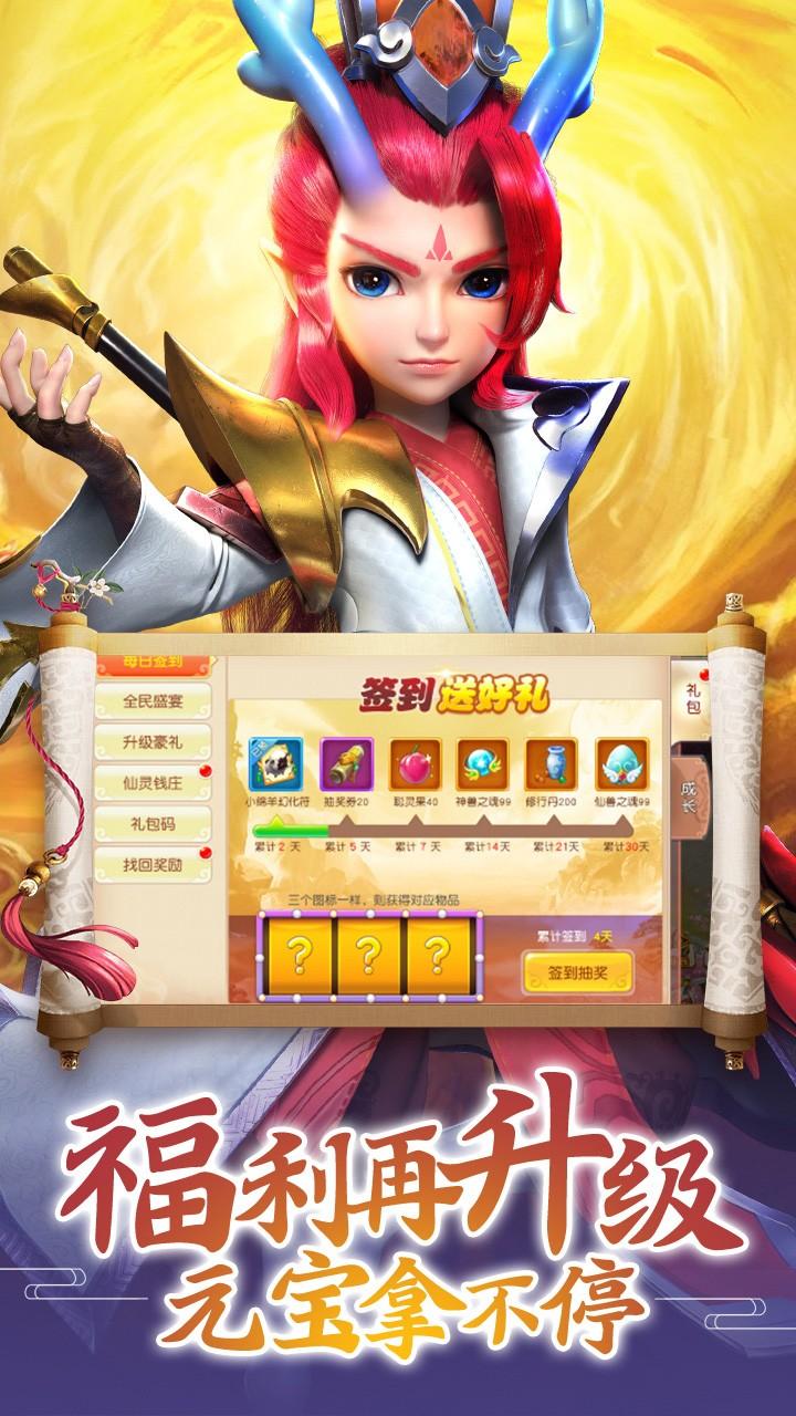 九天仙梦BT(商城版)软件截图1