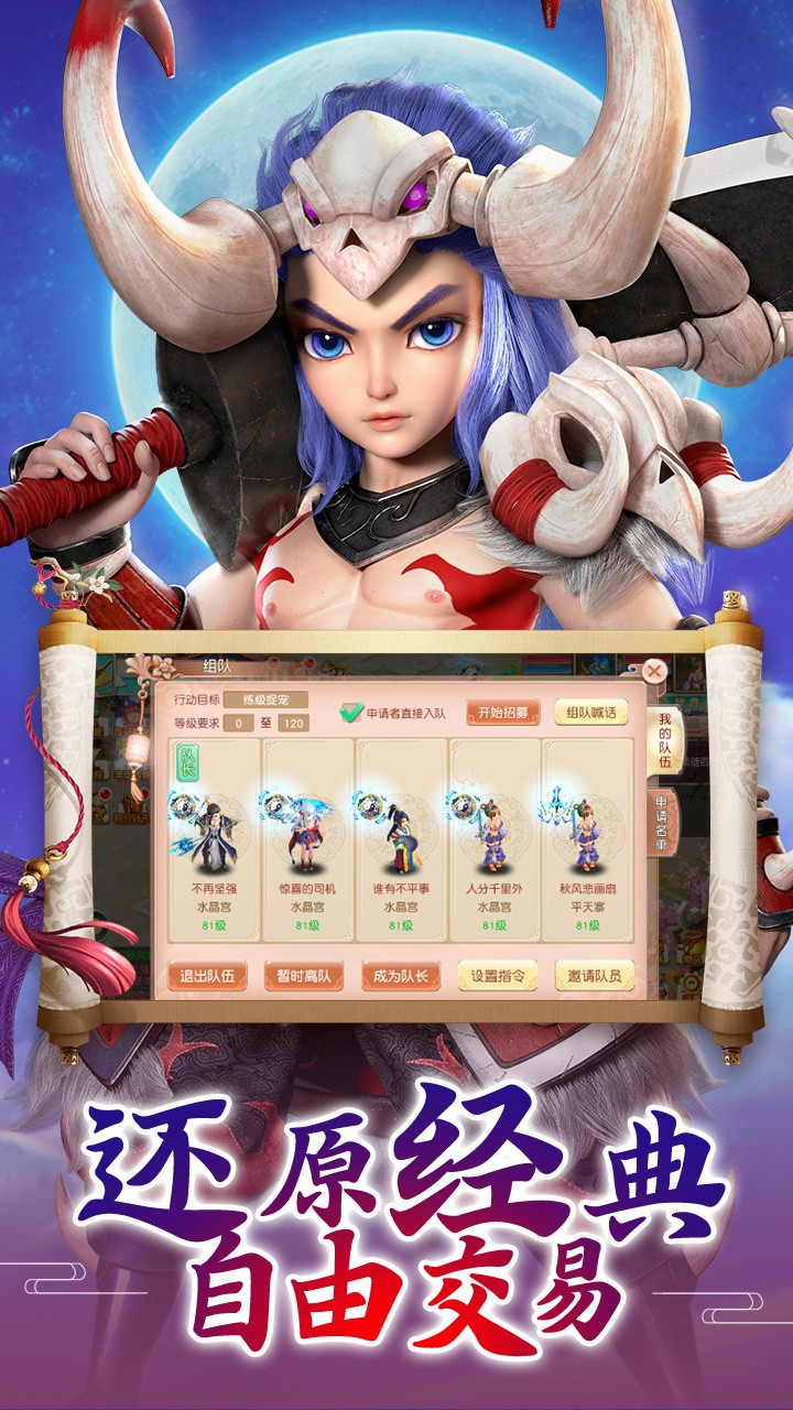 九天仙梦BT(商城版)软件截图2