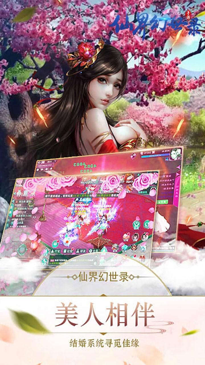 仙界幻世录(剑灭逍遥)软件截图4