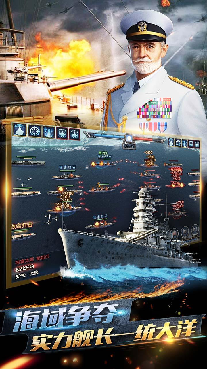 荣耀舰队软件截图4