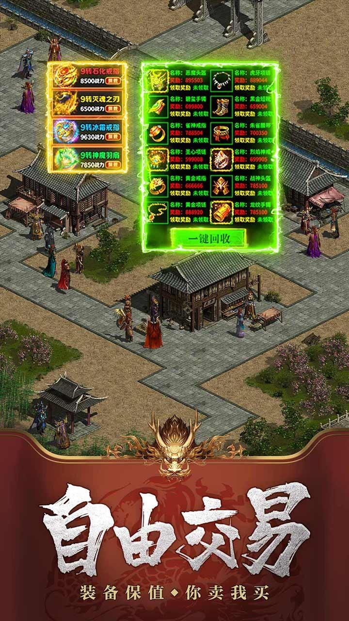 七龙纪III软件截图4