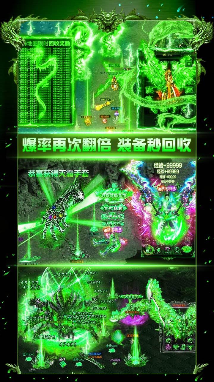 屠龙战BT(时装定制版)软件截图3