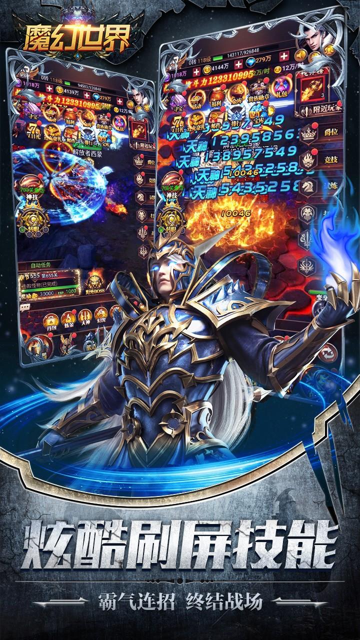 魔幻世界(魔幻仙侠)软件截图3